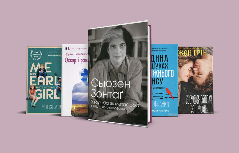 Преодолеть болезнь. 5 книг о жажде жизни