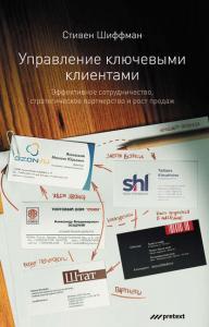 «Управление ключевыми клиентами» Стефан Шиффман