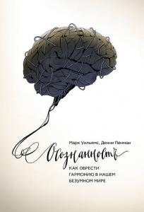 «Осознанность. Как обрести гармонию в нашем безумном мире» Марк Уильямс, Денни Пенман