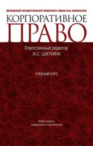 «Корпоративное право» Ирина Шиткина