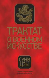 «Трактат о военном искусстве» Сунь-цзы