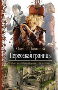 «Пересекая границы» Оксана Панкеева