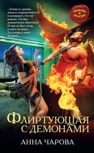 «Флиртующая с демонами» Анна Чарова