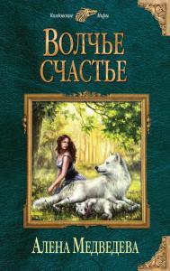 «Волчье счастье» Алена Медведева