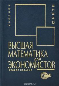 «Высшая математика для экономистов. Учебник» Б. А. Путко, И. М. Тришин, М. Н. Фридман, Н. Ш. Кремер