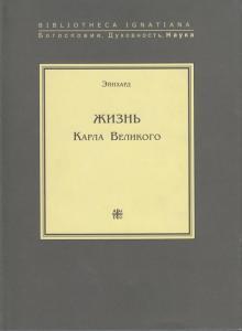 «Жизнь Карла Великого» Эйнхард
