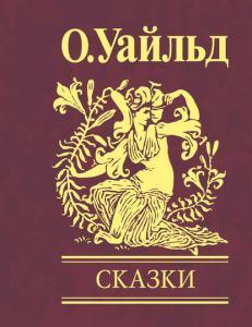 «Сказки» Оскар Уайльд