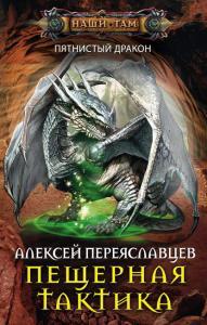 «Пещерная тактика» Алексей Переяславцев