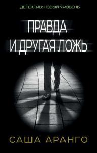 «Правда и другая ложь» Саша Аранго