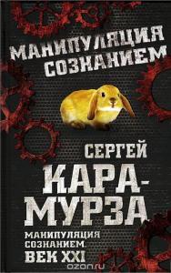 «Манипуляция сознанием. Век XXI» Сергей Кара-Мурза