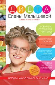 «Диета Елены Малышевой» Елена Малышева