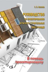 «Руководство по проектированию и расчету строительных конструкций» С. Б. Насонов