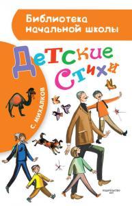 «Детские стихи» Сергей Михалков