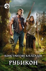«Рубикон» Константин Калбазов