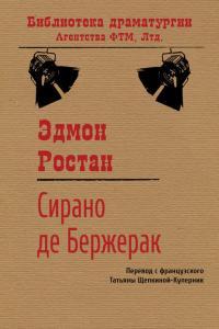 «Сирано де Бержерак» Эдмон Ростан