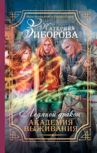«Ледяной дракон. Академия выживания» Катерина Зиборова