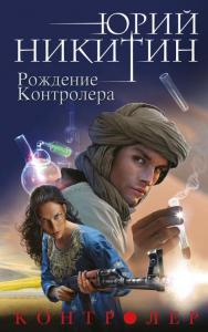 «Рождение контролера» Юрий Никитин