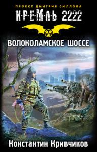 «Кремль 2222. Волоколамское шоссе» Константин Кривчиков