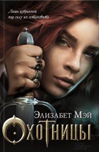 «Охотницы» Элизабет Мэй
