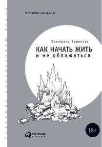 «Как начать жить и не облажаться» Екатерина Хорикова