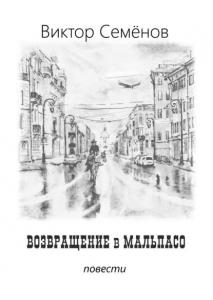 «Возвращение в Мальпасо» Виктор Семёнов