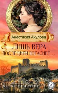 «Лишь вера последней погаснет…» Анастасия Акулова