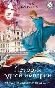 «Между прошлым и будущим» Ника Климова