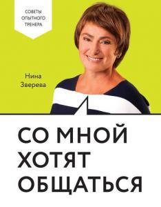 «Со мной хотят общаться» Нина Зверева