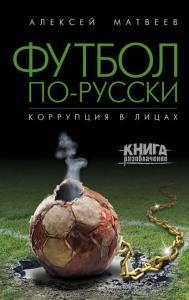 «Футбол по-русски. Коррупция в лицах» Алексей Матвеев