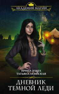 «Дневник темной леди» Ирина Эльба, Татьяна Осинская