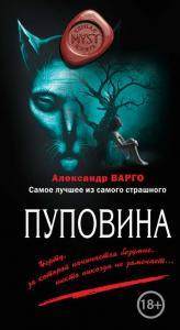 «Пуповина» Александр Варго