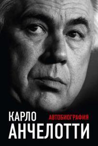 «Карло Анчелотти. Автобиография» Карло Анчелотти