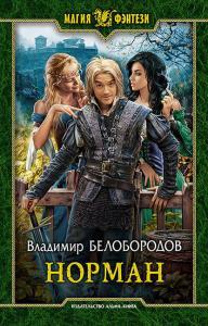 «Норман» Владимир Белобородов