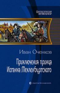 «Приключения принца Иоганна Мекленбургского» Иван Оченков