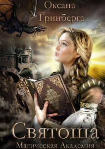 «Святоша. Магическая Академия» Оксана Гринберга