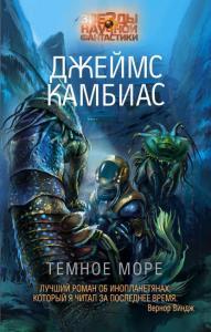 «Темное море» Джеймс Камбиас