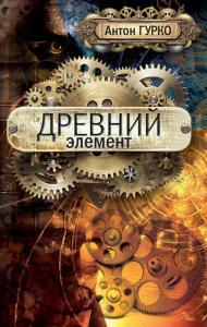 «Древний элемент» Антон Гурко