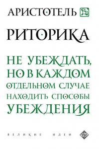 «Риторика» Аристотель