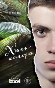 «Хикикомори» Кевин Кун