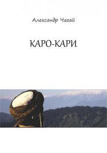 «Каро-Кари» Александр Чагай