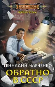 «Обратно в СССР» Геннадий Марченко