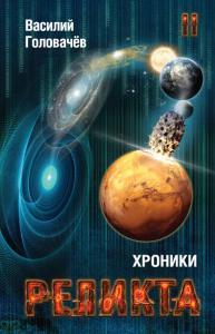 «Хроники Реликта. Том II» Василий Головачев