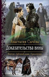 «Доказательства вины» Анастасия Сычёва