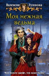 «Моя нежная ведьма» Валенсия Луннова