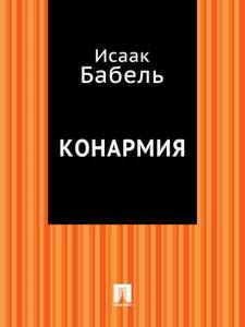 «Конармия» Исаак Бабель