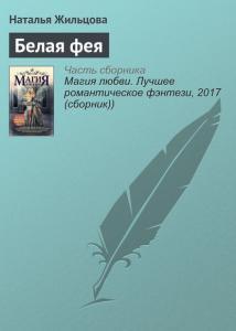 «Белая фея» Наталья Жильцова