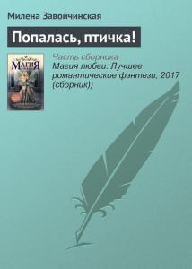 «Попалась, птичка!» Милена Завойчинская