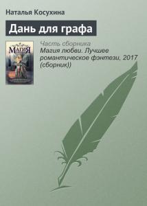 «Дань для графа» Наталья Косухина