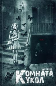«Комната кукол» Майя Илиш