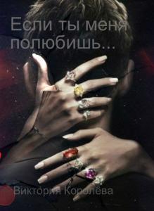 «Если ты меня полюбишь» Виктория Королева